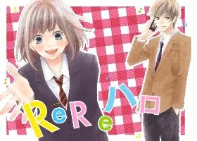 ReReharo_