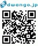 QR_dwango-