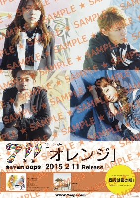 7!!_B2poster_s-