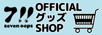 OFFICIAL グッズ SHOP