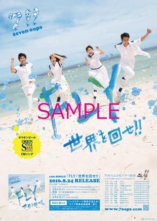poster_re_ol+FOLD1修正後-