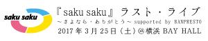 bnr_sakusaku_lastlive_s