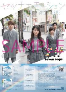 【7!!】「セツナエモーション」B2ポスター(sample)-