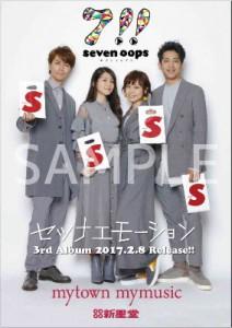 【7!!】「セツナエモション」新星堂オリ特(sample)-