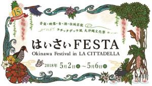 web_haisaifesta2018