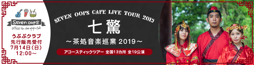 Cafe_Live_Tour_2019_1080_279