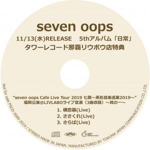 PP100 オフスプリングVer2 (大恵3用)絹川さん