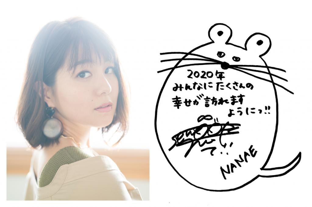 NANAE2020